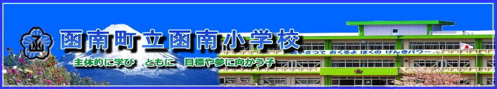 函南町立函南小学校